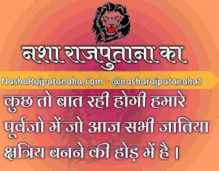Latest_Rajputana_Status