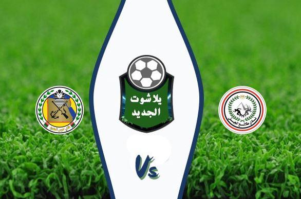 نتيجة مباراة طلائع الجيش وحرس الحدود اليوم بتاريخ 2020/01/08 الدوري المصري