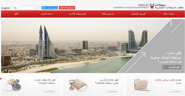 وزارة الصناعة والتجارة البحرينية