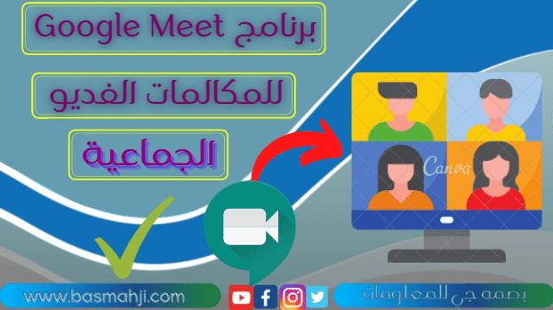 تحميل برنامج Google Meet للكمبيوتر مجانا