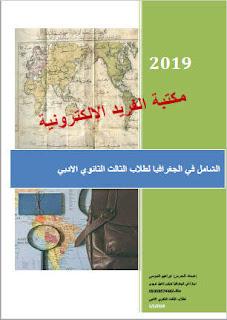 نوطة جغرافيا بكالوريا أدبي سوريا 2020، نوطة الشامل في الجغرافيا إبراهيم موسى، شرح دروس مادة الجغرافية 2018 - 2019 pdf، ملخص جغرافيا مع صور الخرائط pdf