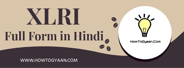 XLRI Full Form in Hindi