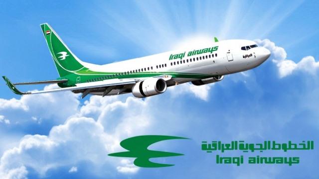 الخطوط الجوية العراقية Iraqi Airways