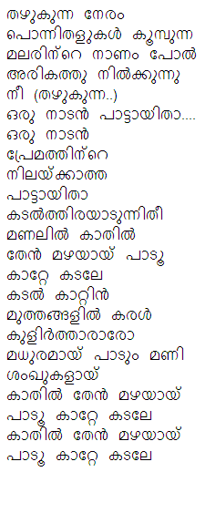 Kaathil thenmazhayayi song lyrics in malayalam