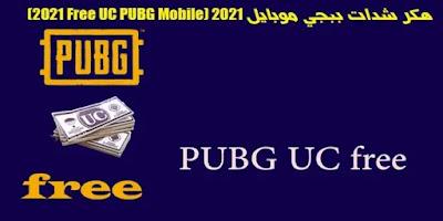 Free UC PUBG Mobile 2021