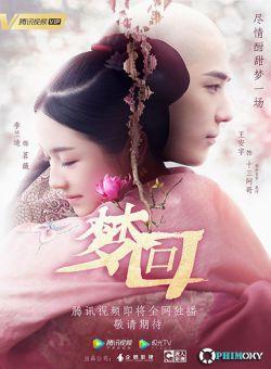 Mộng Hồi Đại Thanh - Dreaming Back to the Qing Dynasty (2020)