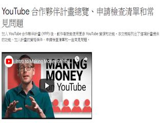 youtube賺錢2019