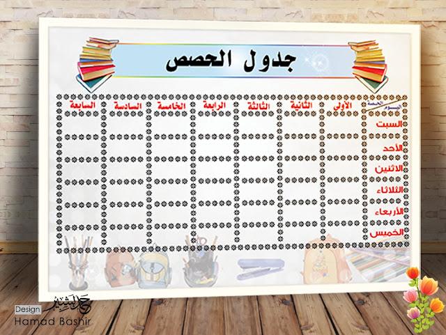 جدول حصص الاسبوعي المدرسي جاهز للطباعة شكل 1 Mhamad Bashir