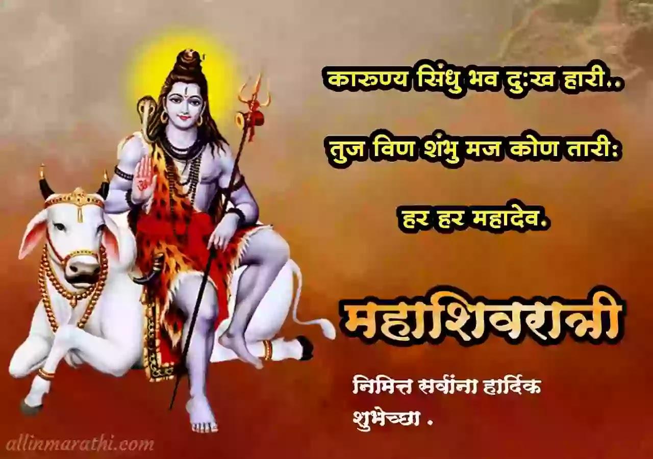 Mahashivratri status marathi