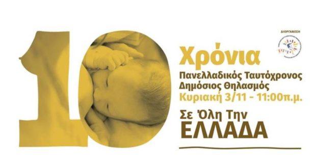 Το Άργος συμμετέχει στον Πανελλήνιο Ταυτόχρονο Δημόσιο Θηλασμό