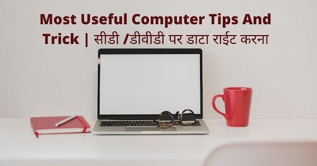 Most Useful Computer Tips And Trick  सीडी डीवीडी पर डाटा राईट करना