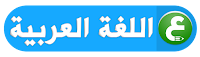 اختبارات السنة الخامسة ابتدائي في اللغة العربية