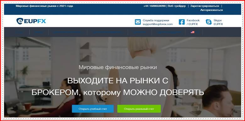 [ЛОХОТРОН] eupforex.com – Отзывы, развод? Компания EUPFX мошенники!