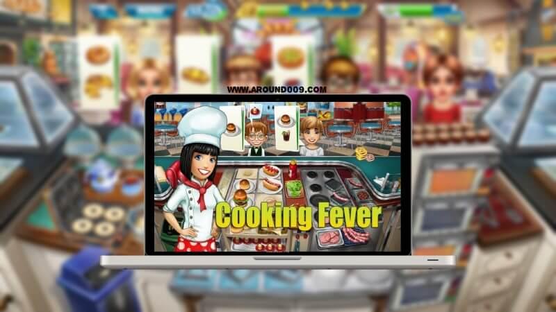 تحميل لعبة حمى الطهي Cooking fever 2021 للكمبيوتر من ميديا فاير