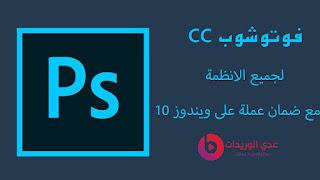 فوتوشوب cc مفعل مع ضمان عملة على ويندوز 10