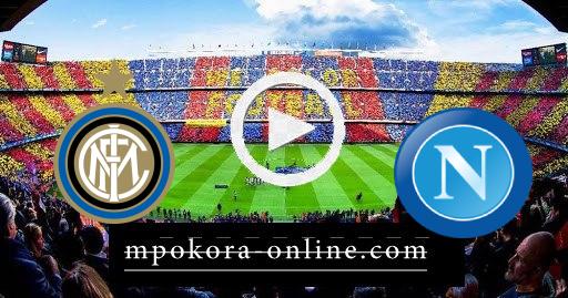 نتيجة مباراة إنتر ميلان ونابولي كورة اون لاين 18-04-2021 الدوري الايطالي