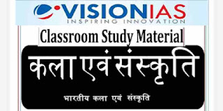 Vision IAS Art and Culture ( कला एंव संस्कृति ) Notes PDF Download