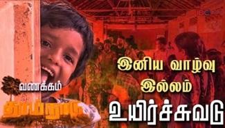 Iniya Vazhvu Illam | IBC Tamil Uyir Chuvadu
