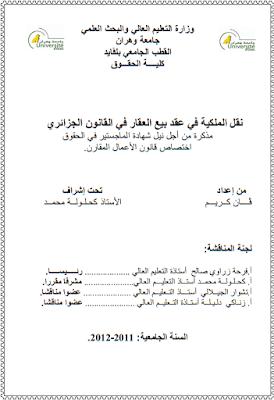 مذكرة ماجستير: نقل الملكية في عقد بيع العقار في القانون الجزائري PDF