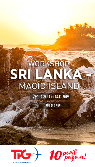 Шри-Ланка с TPG