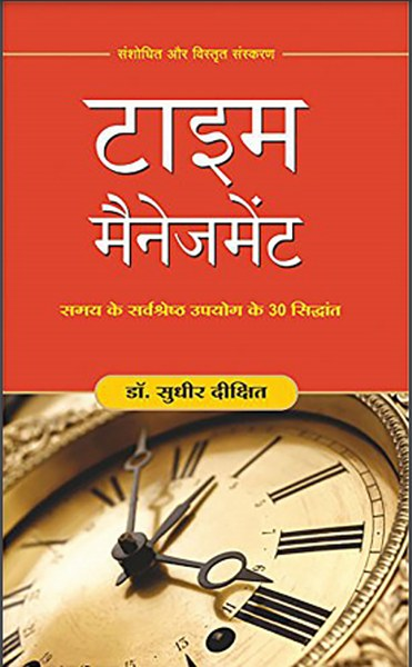 Time Management By Sudhir Dixit Pdf In Hindi Download In Pdf