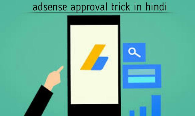 Adsense approval trick | in hindi - researchmod.com