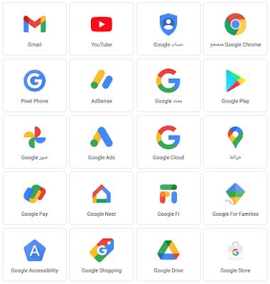 لقطة شاشة تُظهر مجموعة من منتجات Google
