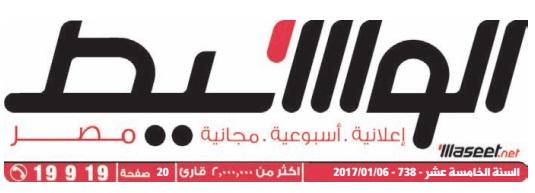 جريدة وسيط القاهرة عدد 6 يناير 2017