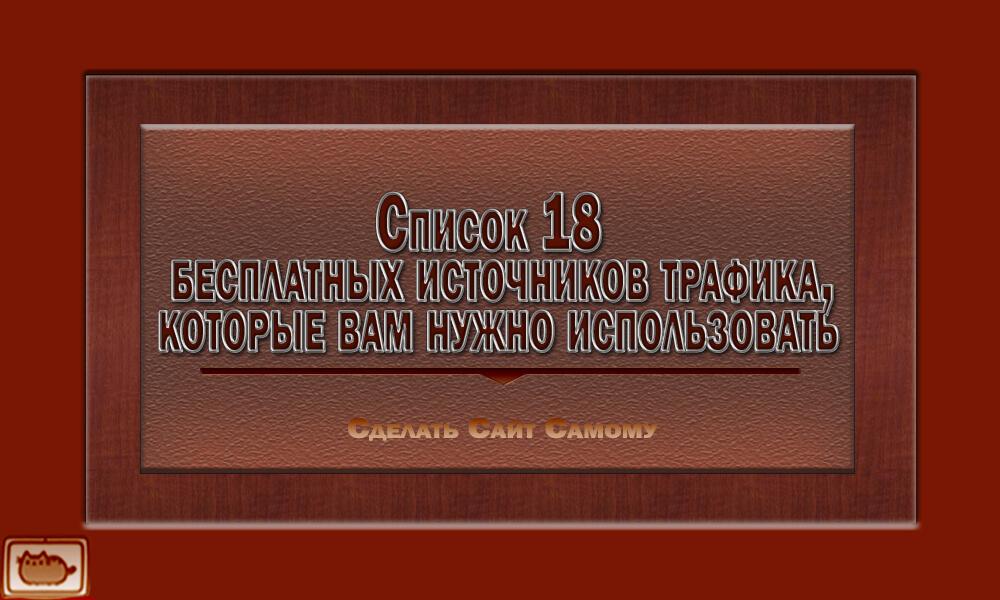 spisok-18-besplatnykh-istochnikov-trafika-kotorye-vam-nuzhno-ispolzovat