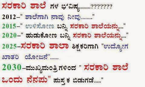Kannada Love Feeling Quotes Traffic Club