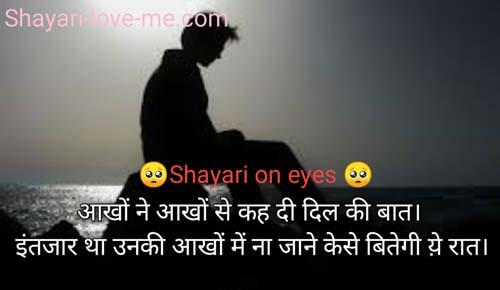 Shayari on eyes in hindi