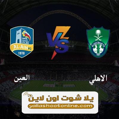 مباراة الاهلي السعودي والعين السعودي اليوم