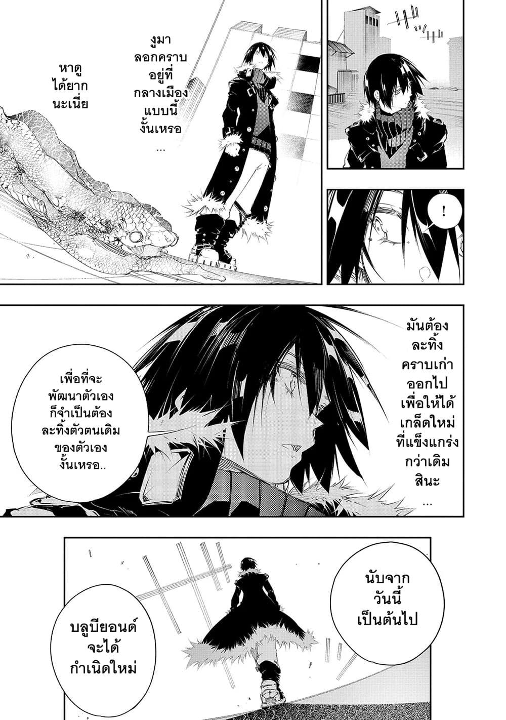 อ่านการ์ตูน Saikyou no Shien-shoku Wajutsushi Dearu Ore wa Sekai Saikyou Kuran o Shitagaeru ตอนที่ 8 หน้าที่ 24