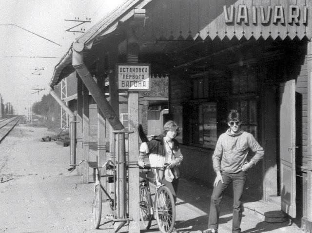 Май 1986 года. Юрмала. На станции Вайвари