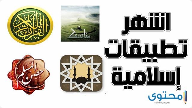 تعرف على أفضل التطبيقات الدينية على الإطلاق التي يجب أن يتوفر عليها أي مسلم في هاتفه