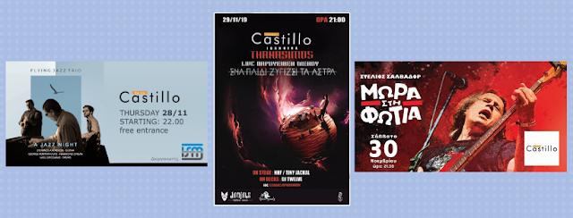 Γιάννενα: Όλες Οι Εκδηλώσεις Στο Castillo Από Την Πέμπτη 28 Νοεμβρίου!