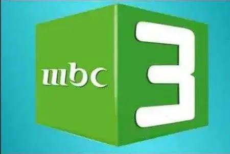 مشاهدة قناة ام بى سى 3 بث مباشر mbc 3 HD