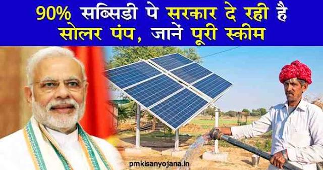 (ONLINE REGISTRATION) Pradhan Mantri Solar Panel Yojana Form 2020 - kusum yojana - [ 90% सब्सिडी खाते में  ]