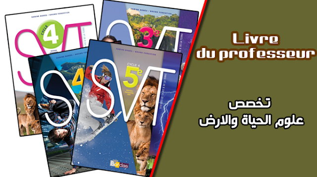 """حصريا تحميل 4 كتب للاساتدة  """"Livre du professeur""""تخصص علوم الحياة والارض  باللغة الفرنسية"""