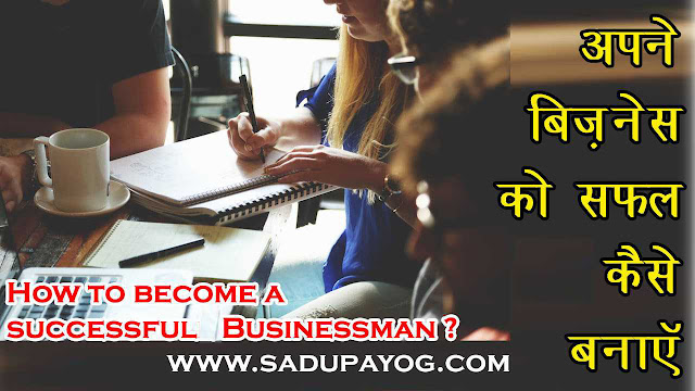 How-to-become-a-successful-businessman-in-hindi