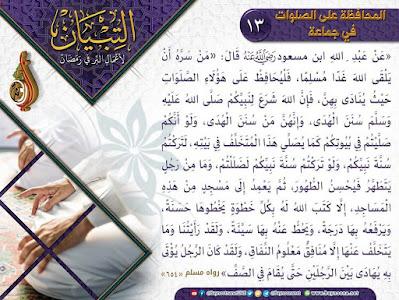 13) Menjaga shalat-shalat secara berjama'ah