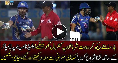 SPORTS, CRICKET, rohit sharma, ipl 2017, Mumbai Indians, rohit sharma fight with umpire,