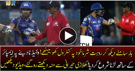 Rohit Sharma got angry with Field Umpire in IPL 2017 Match Rohit Sharma got angry with Field Umpire ...