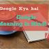 Meaning of google in hindi | Google kya Hai | Kisne banaya