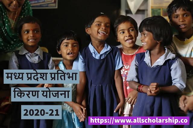 मप्र प्रतिभा किरण योजना 2020-21 | Pratibha Kiran Yojana 2020-21