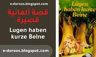 تعلم اللغة الالمانية a1: قصة ألمانية قصيرة - Lügen haben kurze Beine