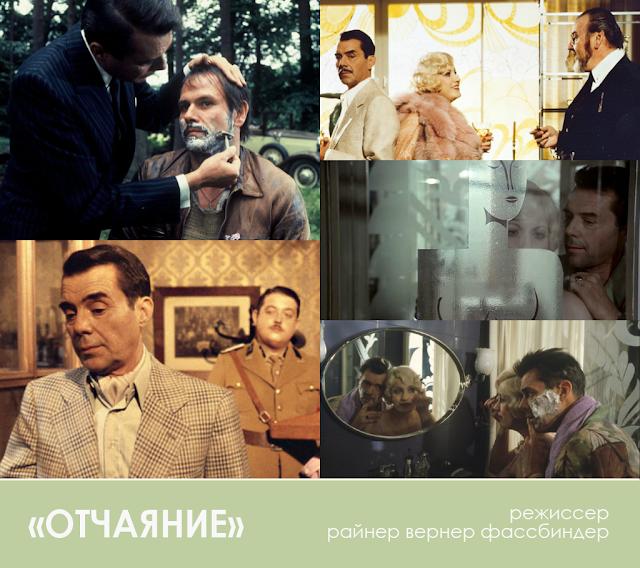 «Отчаяние», Режиссёр Райнер Вернер Фассбиндер.