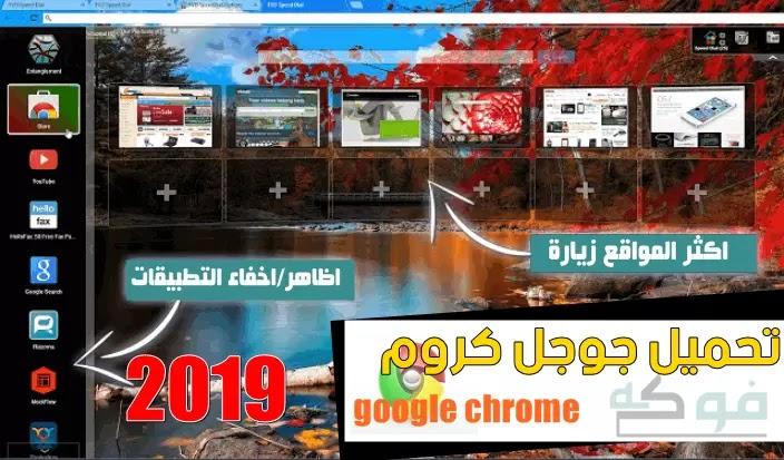 تحميل جوجل كروم عربى