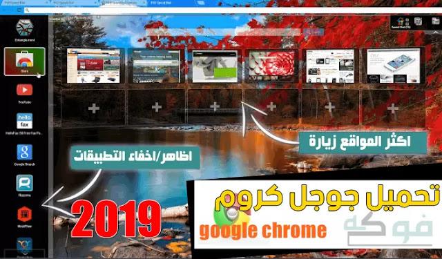 تحميل جوجل كروم عربى كامل للكمبيوتر 2019 تنزيل الان
