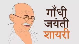 2 अक्टूबर पर गांधी शायरी हिंदी में | 2 october gandhi jayanti shayari